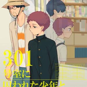 301号室に囚われた少年とおじさん(3,4話)