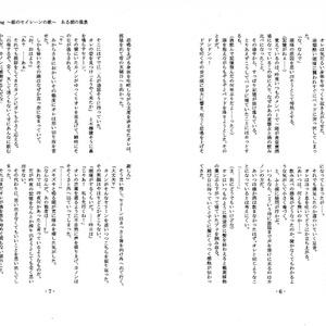 My Favorite Song ~銀のセイレーンの歌~ 短編集
