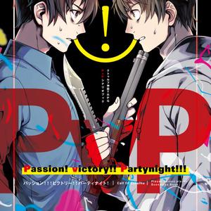 【冊子特典版】CoCPvPシナリオ集「Passion! victory!! Partynight!!!」
