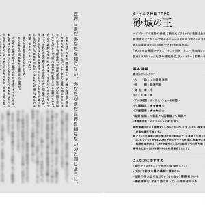 【DL版】CoCソロシナリオ「砂城の王」