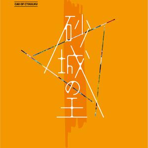 【冊子特典版】CoCソロシナリオ「砂城の王」