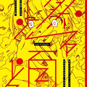 【DL版】家燃えシナリオ集「燃々頃々」