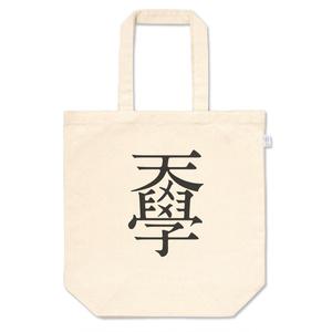 天ッ橋大学トートバッグ