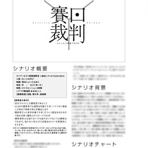 【DL版】CoCペアシナリオ集「終末ふたりでどこへ行く?」