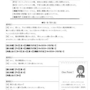 【干支セトラ】シナリオ攻略&育成データ集