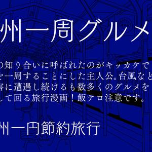 九州一円節約旅行
