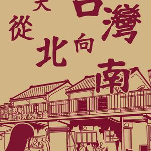 春天的台灣從北向南