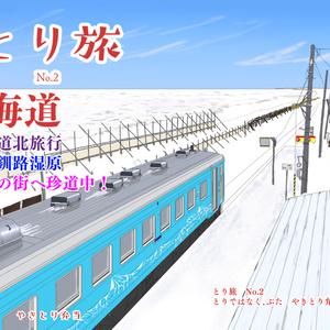 とり旅No.2