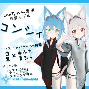 「Lua」用衣装モデル 『コンシィ』