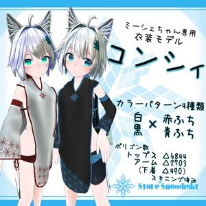 「ミーシェ」用衣装モデル 『コンシィ』(v1.1)