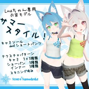 「Lua」用衣装モデル 『サマースタイル! キャミソール&ショートパンツ』