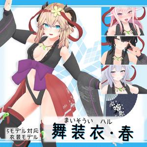 [5モデル対応]衣装モデル『舞装衣・春』
