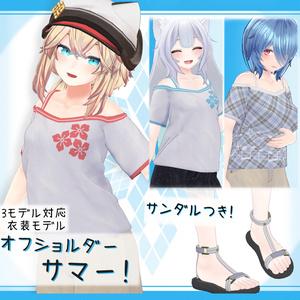 [3モデル対応]衣装モデル『オフショルダーサマー!』