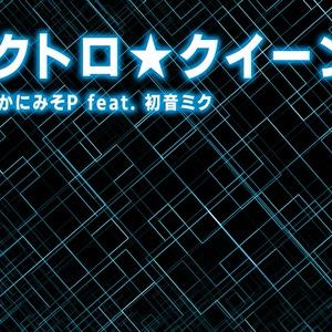mathru - エレクトロ★クイーン feat. 初音ミク