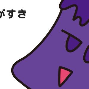 mathru - なすがすき feat. 神威がくぽ