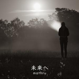 mathru - 未来へ feat. 鏡音レン