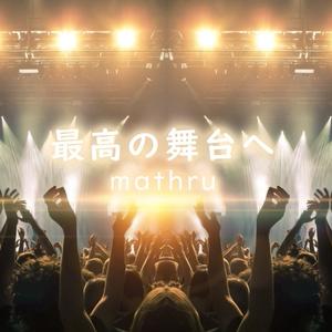 mathru - 最高の舞台へ feat. 鏡音レン