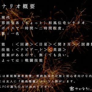 【CoCシナリオ】密やかなりし、あはれなる【現代日本】