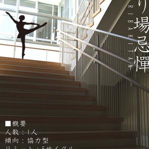 【インセインシナリオ】踊り場忌憚