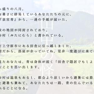 【CoCシナリオ】山中の怪【現代日本】