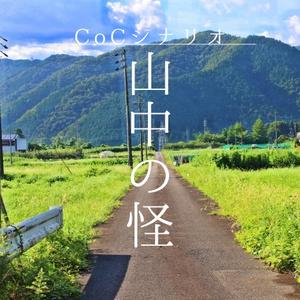 【CoCシナリオ】山中の怪
