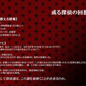【CoCシナリオ】或る探偵の回想録【大正日本】