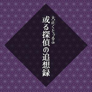 【CoCシナリオ】或る探偵の追想録【大正日本】