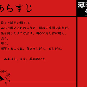【CoCシナリオ】鵺の啼く夜に気を付けろ【現代日本】