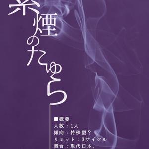 【インセインシナリオ】紫煙のたゆら