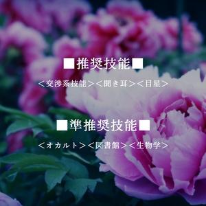 【CoCシナリオ】まじない名取草【大正日本】