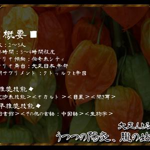 【CoCシナリオ】うつつの陽炎、朧の姑獲鳥【大正日本】