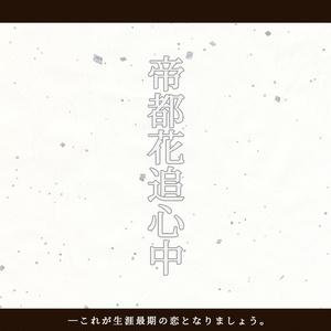 【CoCシナリオ】帝都花追心中【大正日本】