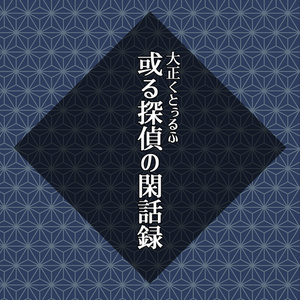 【CoCシナリオ】或る探偵の閑話録【大正日本】