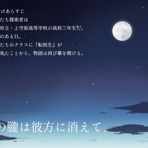 【CoCシナリオ】星の朧は彼方に消えて、【現代日本】