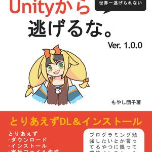 【無料版】Unityから逃げるな。Ver. 1.0.0