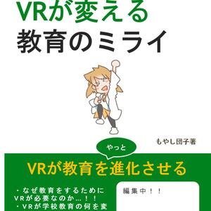 【編集中】VRが変える教育のミライ