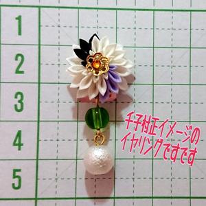 【鶴丸国永】つまみ細工イヤリング、ピアス
