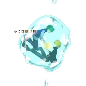 小さな贈り物【あんしんBOOTH】