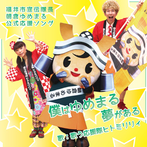 シングル「僕はゆめまる 夢がある」福井市宣伝隊長 朝倉ゆめまる公式応援ソング