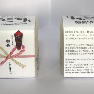 お米グッズ④/マキシシングル「粗品」&デモ音源パッケージ