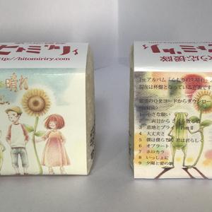 お米グッズ③/アルバム「くもりのち晴れ」パッケージ