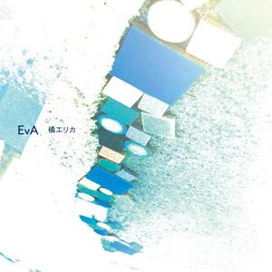 EvA/橘エリカ(palemonster)