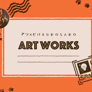 アソ×ビバ&UNOSANO 『ART WORKS』