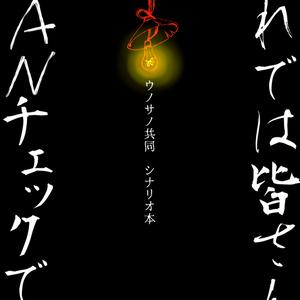 クトゥルフ神話TRPGシナリオ本『それでは皆さん、SANチェックです。』※付録DL版
