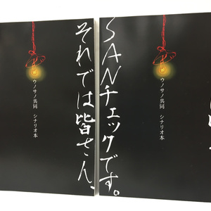 クトゥルフ神話TRPGシナリオ本『それでは皆さん、SANチェックです。』※付録DL版※表紙にキズあり