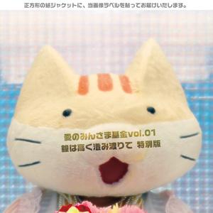 愛のみんさま基金 vol.01 - 機材がほしいの編