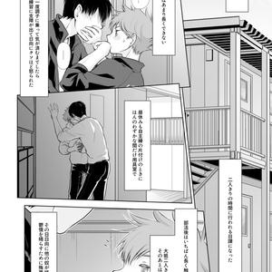 初恋ラビリンス〈転〉影山(二)
