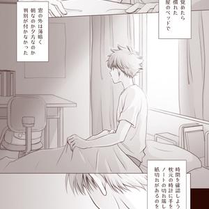 初恋ラビリンス〈承〉