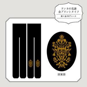 リンネの花譜タイツ/金プリント