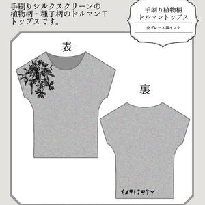 手刷り植物柄ドルマントップス/ヘザーグレー